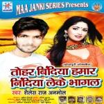 Tohar Bindiya Hamar Nindiya Leke Bhagal songs