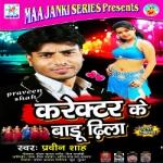 Karector Ke Badu Dhila songs
