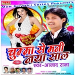 Chumma Se Mani Naya Saal songs