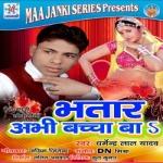 Bhatar Abhi Bacha Ba songs