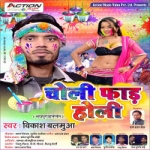 Choli Faad Holi songs