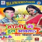 Holi Mein Hul Aavta songs