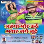 Lahanga Mor Uthe Bhatar Lage Lote songs