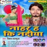 Nahar H Ki Nadiya songs