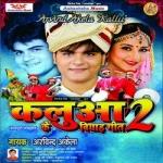 Kallua Ke Biyah Geet - Vol 2 songs