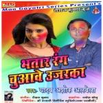 Bhatar Rang Chuabe Ujaraka songs