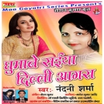 Ghumabe Saiya Dilli Agra songs