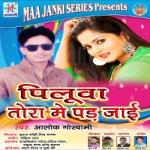 Piluwa Tora Mein Padh Jai songs