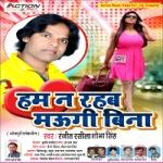 Hum Na Rahab Maugi Bina songs