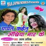 Ghayal Kailu Ankhiya Maar Ke songs