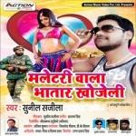 Militry Wala Bhatar Khojeli songs