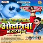 Odhania Lashrail songs