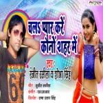 Chal Pyar Kare Kono Shehar Me songs