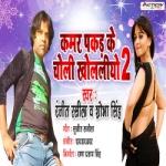 Kamar Pakad Ke Choli Kholliyo 2 songs