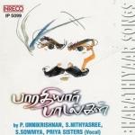 Bharathiyaar Songs - Vol 1 songs
