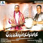 Saadhinchane songs