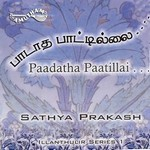 Paadha Pattillai songs