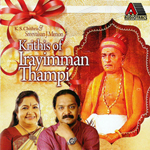 Krithis Of Irayimman Thampi songs