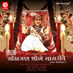 Suhagan Sobhe  Saasariye songs