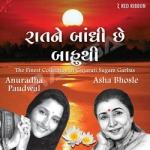 Raatne Baandhi Chhe Baahuthi songs