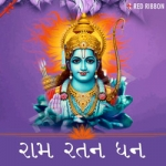 Ram Ratan Dhan - Gujarati Ram Bhajan