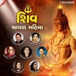 Shiv - Shravan Mahima songs