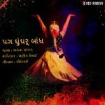 Pag Ghungharoo Baandh songs