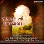 Anhad Na Ajwala songs