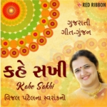 Kahe Sakhi songs