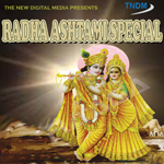 Radha Ashtami Special songs