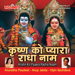 Krishn Ko Pyaara Radha Naam songs