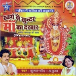 Swarg Se Sunder Maa Ka Darbar songs