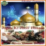 Jogan Ki Jholi Bharde songs