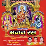 Bhajan Ras songs