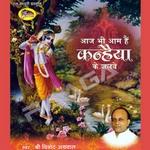 Aaj Bhi Aam Hain Kanhaiya Ke Jalwe songs