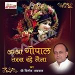 Aao Gopal Taras Rahe Naina songs