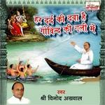 Har Dard Ki Dawa Hai Govind Ki Gali Main songs