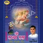 Shree Radha Ras songs