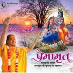 Premamrit songs