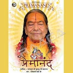 Premanand songs