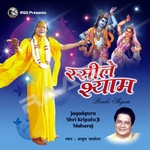 Rasile Shyam songs