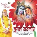 Yugal Sarkar