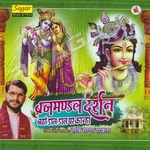 Brijmandal Darshan songs