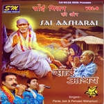 Sai Aasharai songs