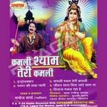 Kamli Shyam Teri Kamli songs