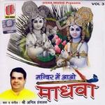Mandir Mein Aao Madhava songs