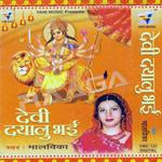 Devi Dayalu Bani songs