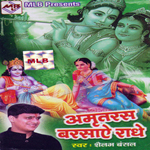Amritras Barsaye Radhey songs