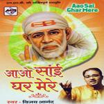 Aao Sai Ghar Mere songs