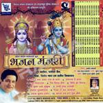 Bhajan Manjari songs